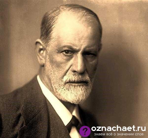 Ортодоксальный психоанализ Фрейда